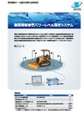 建設機械音響パワーレベル測定システム CAT-SA02-CPWL 表紙画像
