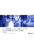 【資料】CW(連続発振)レーザ 製品ラインアップ