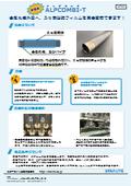 金属丸棒外周部へのふっ素樹脂接着施工製品【ALPCOMBI-T】J