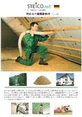 吹込み木繊維断熱材『STEICOzell』
