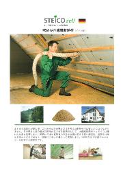 吹込み木繊維断熱材『STEICOzell』 表紙画像