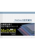 【資料】ゴムシート『MeDeuS(メディウス)』