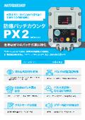 『バッチカウンタ PX2』カタログ 表紙画像