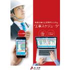 工程管理システム『工事スケジューラー』 表紙画像
