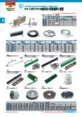 チャンネルブラシの構造及び標準規格と種別 表紙画像