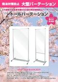 TOKISEI トールパーテーション 製品カタログ