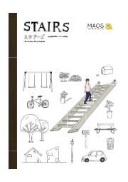 アルミ階段のスタンダード『外部用階段ステアーズ』。2階勝手口への階段、独立型バルコニーの階段として。屋上へつながる階段として。 表紙画像