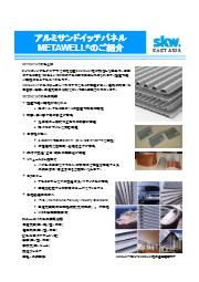 アルミサンドイッチパネル『METAWELL(R)』 表紙画像