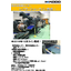 レベラーシャーライン<東日本物流センター> 表紙画像