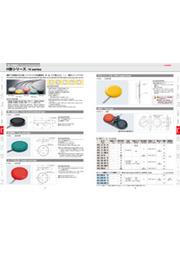 薄い多機能形フットスイッチ『H形シリーズ』 表紙画像