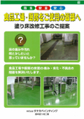 食品工場・厨房におすすめ『塗り床改修工事』