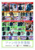 ファン付き作業服 表紙画像