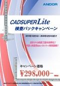【期間限定】検査寸法表特別パック キャンペーン