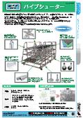 【作業環境改善】パイプシューター カタログ 表紙画像