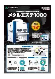 バリ取り機『メタルエステ 1000』(コスト削減・作業効率アップ) 表紙画像