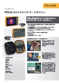 PTi120 ポケットサイズ・サーモグラフィー