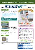 食品用除菌剤『フードパルNV』