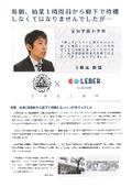 【デジタル健康観察表リーバー導入事例】宝仙学園小学校