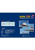 港湾施設の維持管理計画策定支援システム『長寿郎/HB』