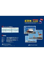 港湾施設の維持管理計画策定支援システム『長寿郎/HB』 表紙画像