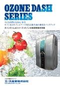 脱臭除菌洗浄機『オゾンだっしゅシリーズ』