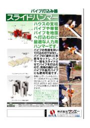 単管パイプ打込み器『スライドハンマー』 表紙画像