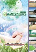 NEW【カタログ】資源循環土『エコクレイシステム』