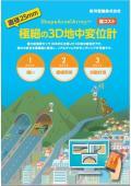 3D地中変位計 ShapeAccelArray 製品カタログ