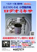 自立スタンド型 遠心式撹拌機 『ロデオミキサ』【デモ機レンタル】 表紙画像