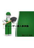 レーザクリーニング装置『イレーザー/ELASER』洗浄事例