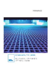 紫外線硬化技術シリーズI 基礎編『知っておきたい紫外線(UV)硬化の原理』 表紙画像