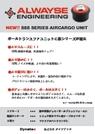 ALWAYSE 888シリーズ【航空貨物用ボールキャスター】リーフレット 表紙画像