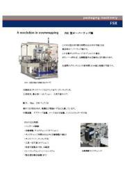 オーバーラップ機 FSX カタログ 表紙画像