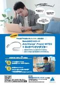 Web会議・Web商談に最適!高音質ワイヤレスマイク『AmiVoice Front WT01』 表紙画像