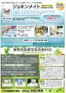 洗浄剤『ジョキンメイト』 表紙画像