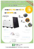 プラスチックダンボール『K.U.BOX(ケイユーボックス)』