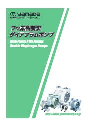 フッ素樹脂製 ダイアフラムポンプ 表紙画像