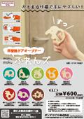 非接触ドアオープナー『mokumoku(もくもく)ふれんズ』