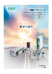 電動アクチュエータ FLSH・FLCR・FGRC・ECRシリーズ 表紙画像