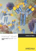 抗体発見を加速させるアプリケーションの概要 表紙画像