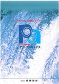 マイクロ水路発電機 パワーアルキメデス