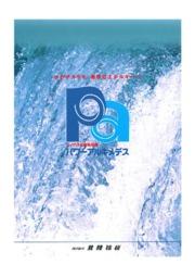 マイクロ水路発電機 パワーアルキメデス 表紙画像
