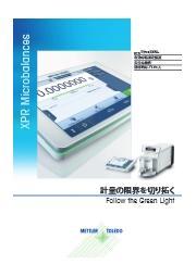 XPRミクロ天びん カタログ 表紙画像