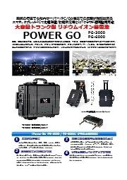 突発的な停電発生時に最適、遠隔監視も可能なポータブルリチウムイオン蓄電池Power Go PG-3000, PG-6000 表紙画像