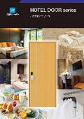 文化シヤッター『ホテルドアシリーズ』 表紙画像