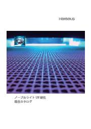 ノーブルライトUV硬化 総合カタログ 表紙画像