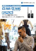 【単3乾電池で運用できる】特定小電力トランシーバー CL168/CL168L 表紙画像