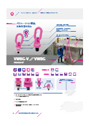 リフティングポイントボルト式『VWBG-V/VWBG』 表紙画像