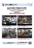 ロボット搬送システム(導入事例) 表紙画像