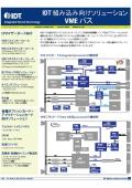 IDT 組み込み向けソリューション VMEバス 表紙画像